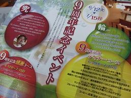 6月24日(日) シェ・シュシュさんのイベント♪_f0072767_16483610.jpg