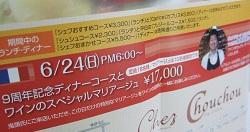 6月24日(日) シェ・シュシュさんのイベント♪_f0072767_1649309.jpg