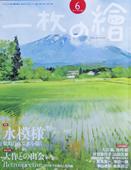 一枚の繪 6月号 松倉茂比古さん_f0143469_9195360.jpg