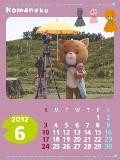 NEWこまねこモバイルサイトにカレンダー付き待受を追加!_c0084780_1853142.jpg