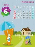 NEWこまねこモバイルサイトにカレンダー付き待受を追加!_c0084780_1853276.jpg