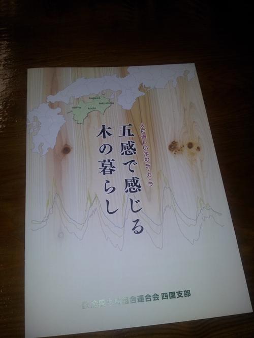 香川県の木の情報・・・!_e0064493_23343328.jpg