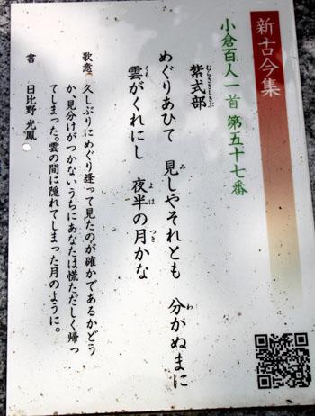 小倉百人一首文芸園--新古今和歌集_e0048413_22372376.jpg