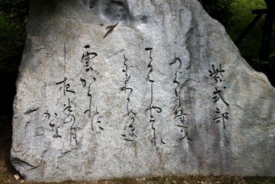 小倉百人一首文芸園--新古今和歌集_e0048413_22374020.jpg