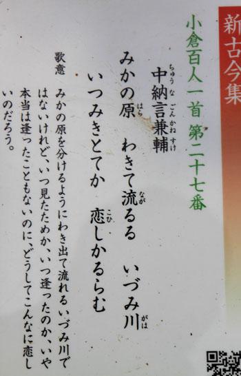 小倉百人一首文芸園--新古今和歌集_e0048413_22375356.jpg