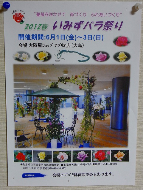2012春いみずバラ祭り_c0194417_11311576.jpg