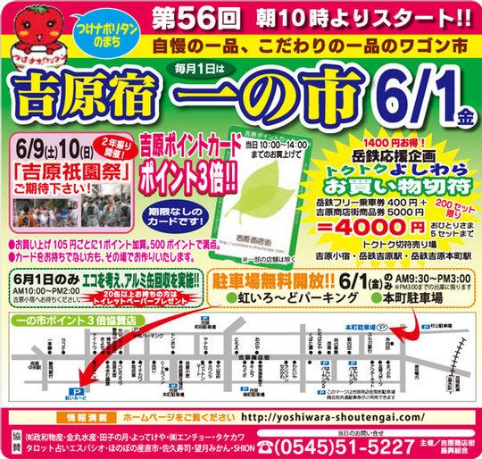 6月1日は、吉原宿一の市!!_b0093221_7222684.jpg