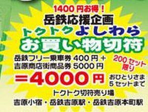 岳鉄応援企画 よしわら トクトクお買いもの切符200セット限定販売!!_b0093221_7483284.jpg
