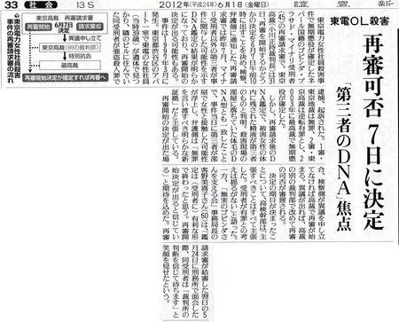 「東電OL殺人事件」に注目!_d0024438_955576.jpg