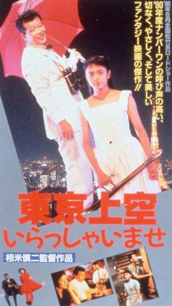 映画 『<b>東京上空いらっしゃいませ</b>』 : D's(ディーズ)さんのぶろぐ