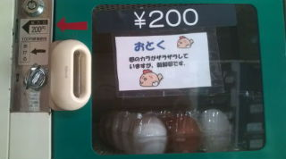 無人卵販売_b0124144_14424938.jpg
