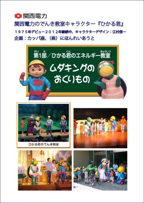 関西電力のキャラクターロングラン1975年〜_e0082852_1056877.jpg