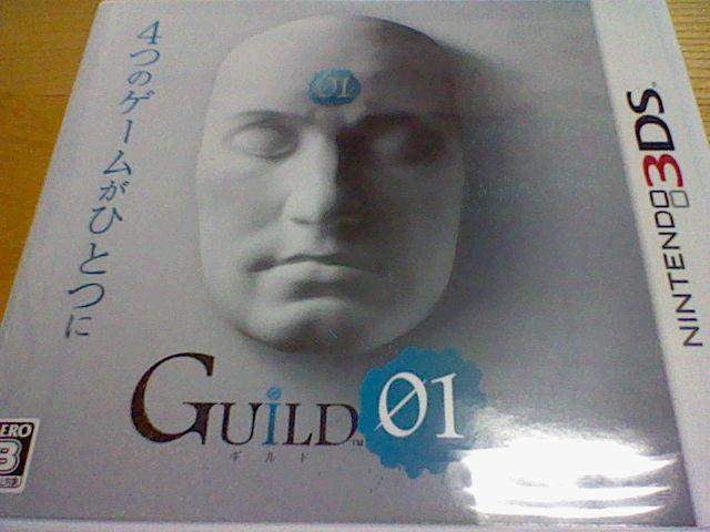 ギルド01