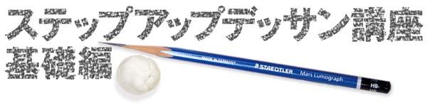 明日の多摩美・武蔵美・造形大の受験 頑張ってください!_f0227963_138412.jpg