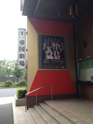 劇場へ。黄泉の世界へ。_e0258469_17123268.jpg
