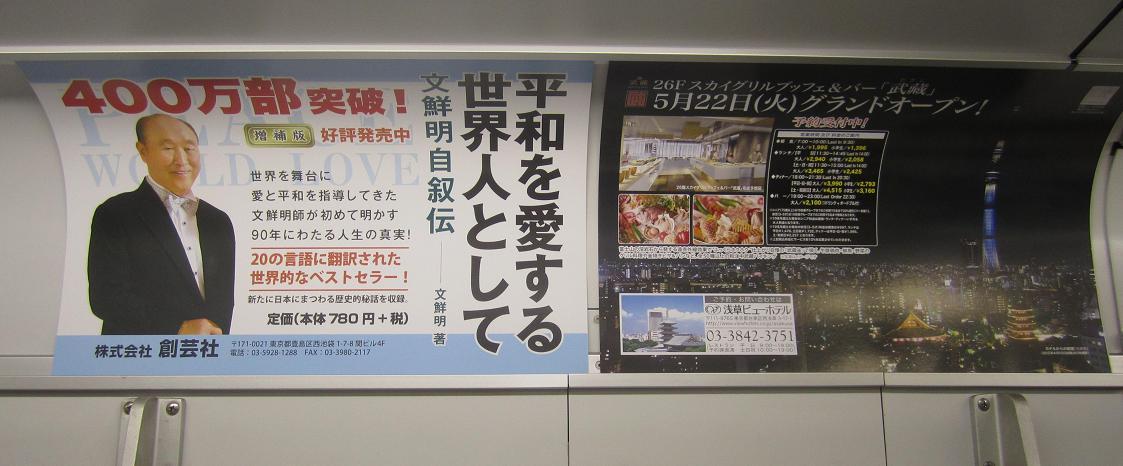 東武と文鮮明とスカイツリー_f0030574_041922.jpg