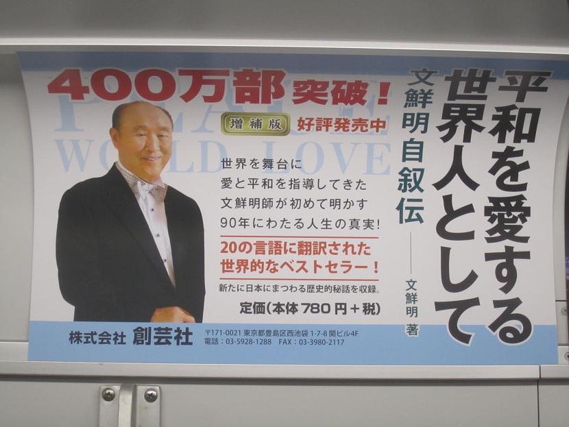 東武と文鮮明とスカイツリー_f0030574_045555.jpg