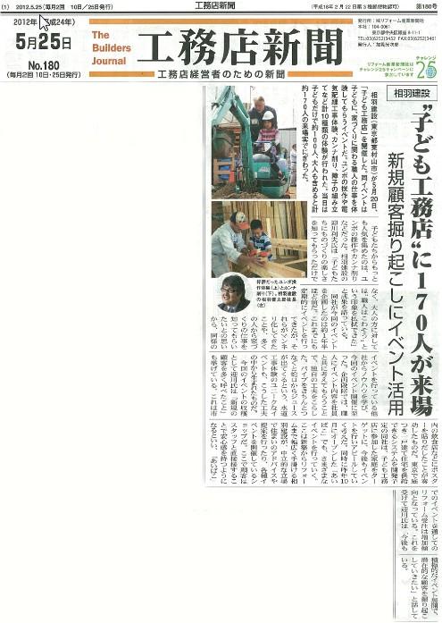 新聞に掲載されました_d0005380_10165477.jpg