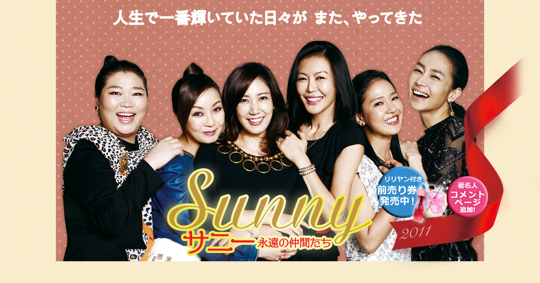 Sunny・・・サニー 永遠の仲間たち_b0210699_1211036.jpg