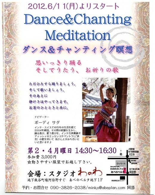ダンス&チャンティング瞑想in大阪♪_a0088827_21545134.jpg