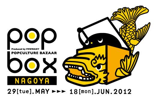 【POPBOX 名古屋】開催!!_f0010033_17185564.jpg