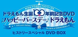 「ドラえもん生誕100年前」記念・DVD商品発売のお知らせ_e0025035_1053588.jpg