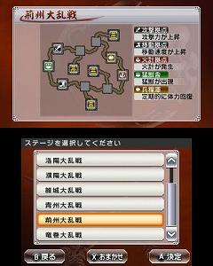 『真・三國無双 VS』ダウンロードコンテンツ第五弾の情報を公開_e0025035_115043.jpg