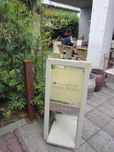 coffee kajita営業中_a0068339_1545131.jpg