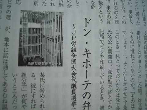 ドン・キホーテの弁 ~『伝送便』誌6月号掲載文_b0050651_9173483.jpg