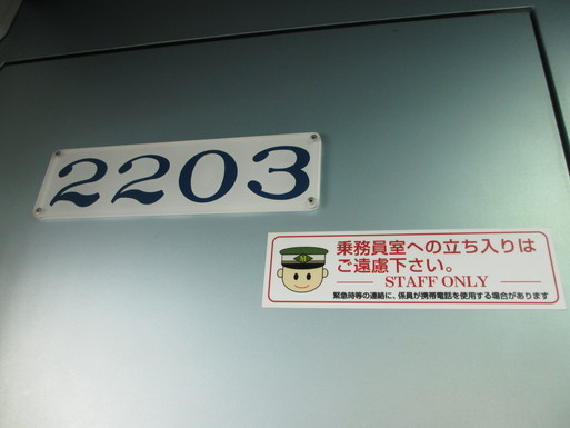 ミュースカイ 名古屋鉄道_d0202264_198798.jpg
