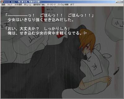 フリーサウンドノベルレビュー 『forever more ~俺と彼女の、奇跡の5日間~』_b0110969_127204.jpg