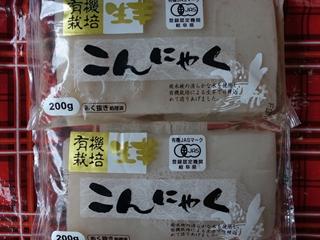 張りと美白・生芋こんにゃくと水菜_e0271890_18153575.jpg