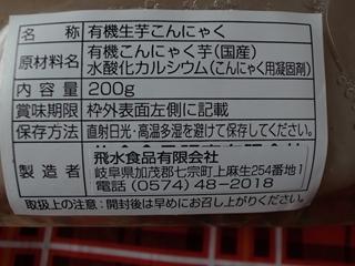 張りと美白・生芋こんにゃくと水菜_e0271890_18154327.jpg