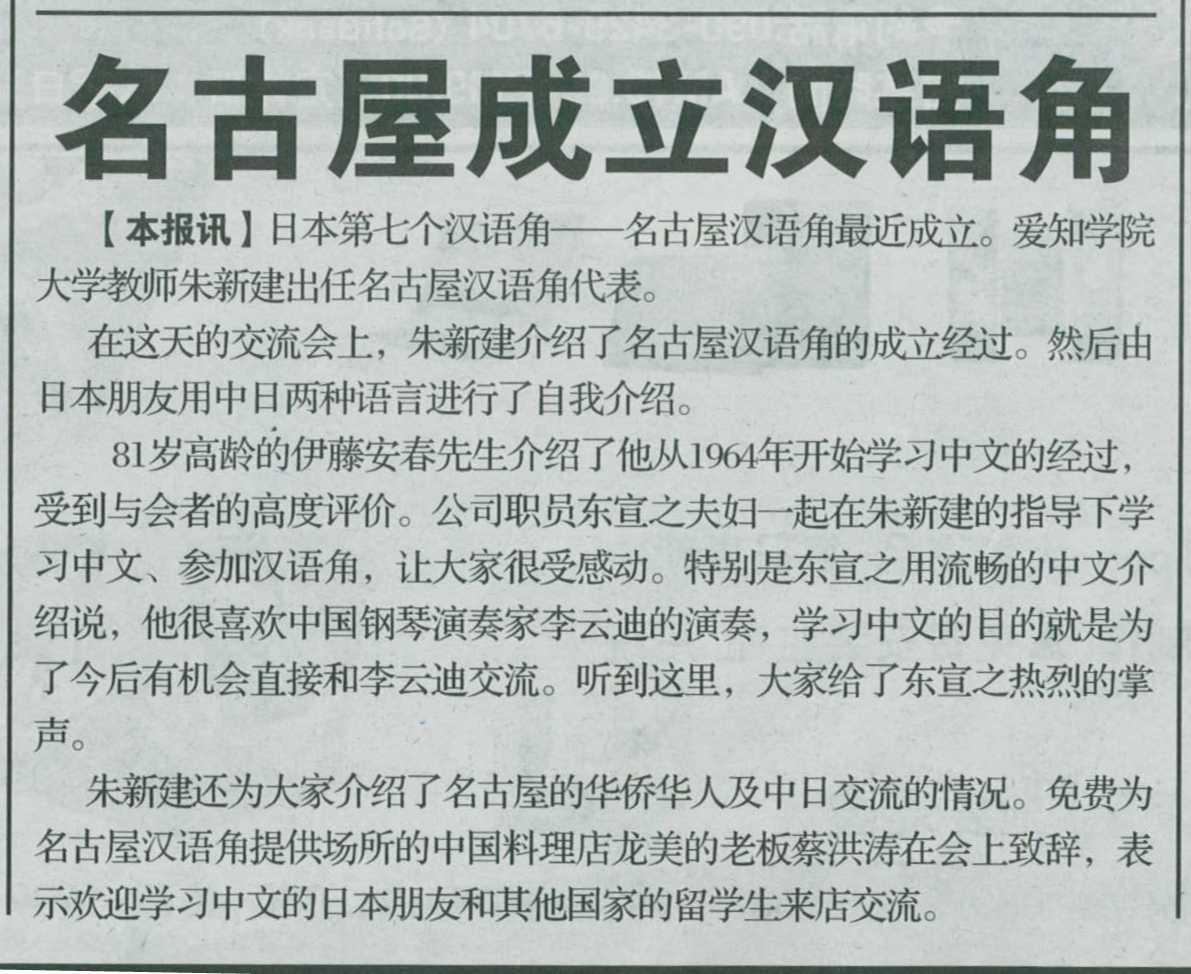 名古屋漢語角開始 華風新聞報道_d0027795_8402036.jpg