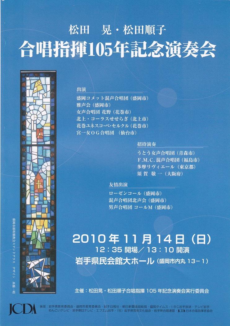 合唱指揮105年記念演奏会_c0125004_11365492.jpg