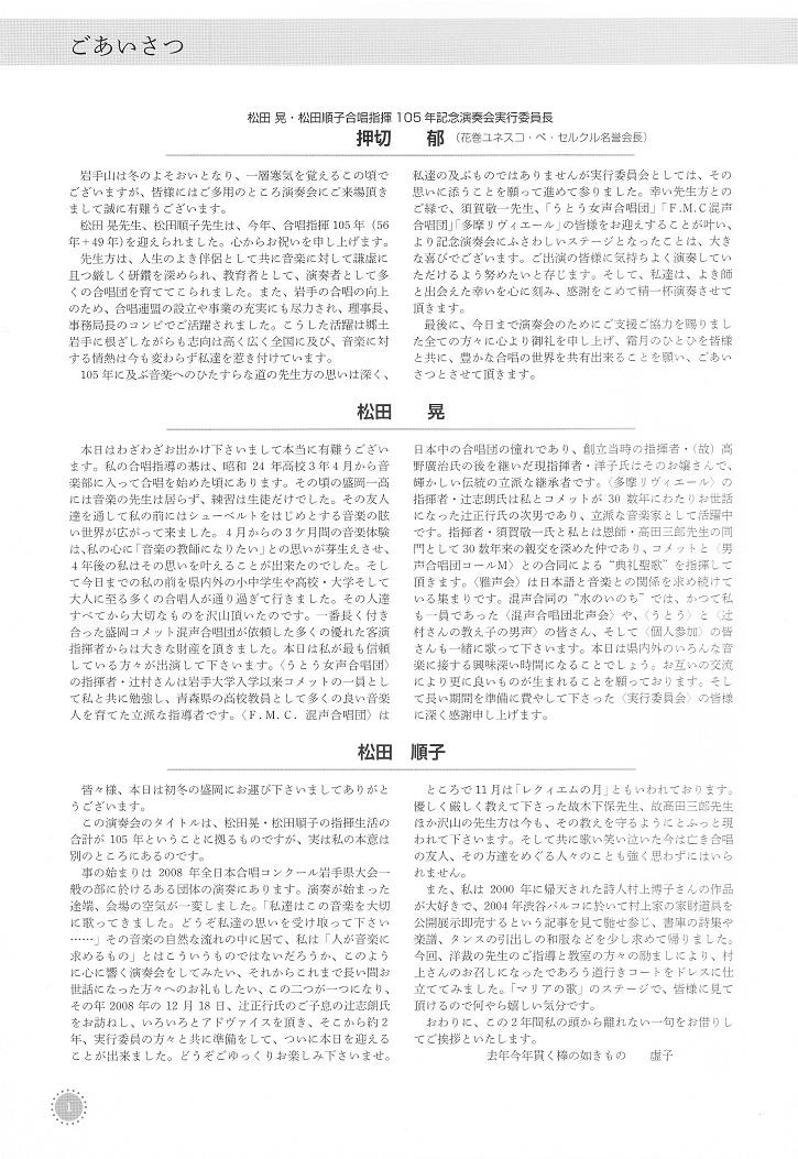 合唱指揮105年記念演奏会_c0125004_11473336.jpg