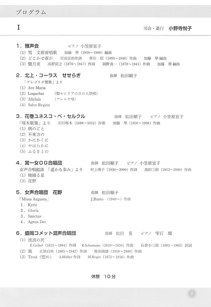 合唱指揮105年記念演奏会_c0125004_11481710.jpg
