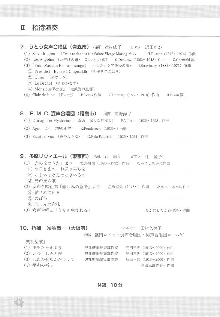 合唱指揮105年記念演奏会_c0125004_11484733.jpg