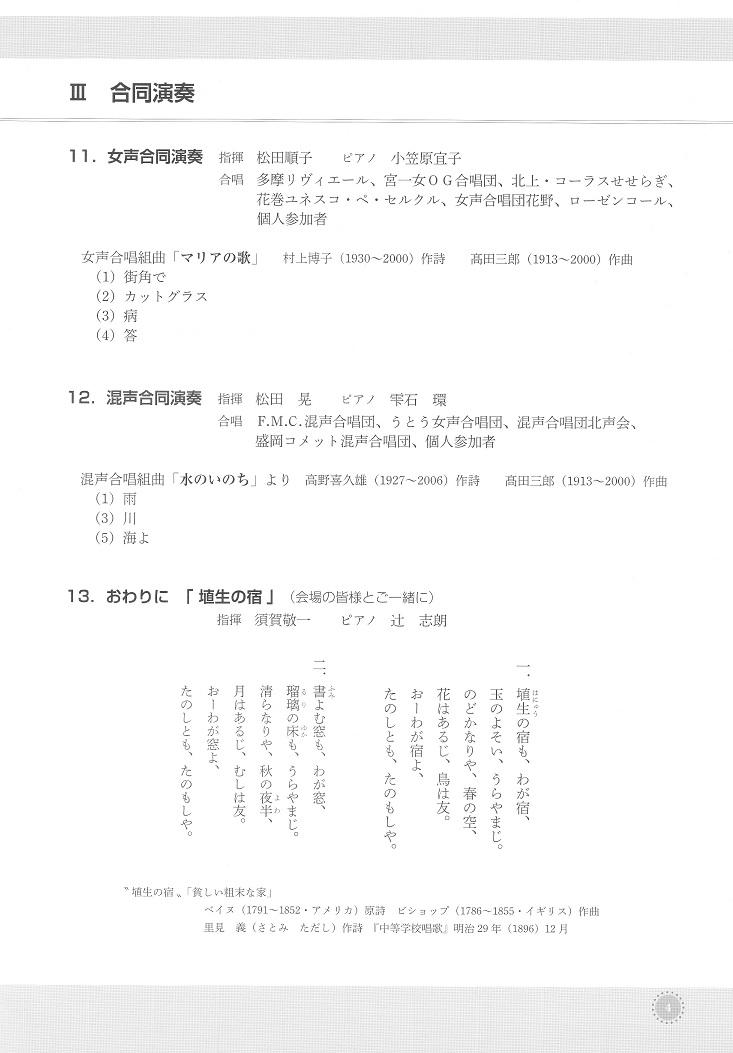 合唱指揮105年記念演奏会_c0125004_11492747.jpg