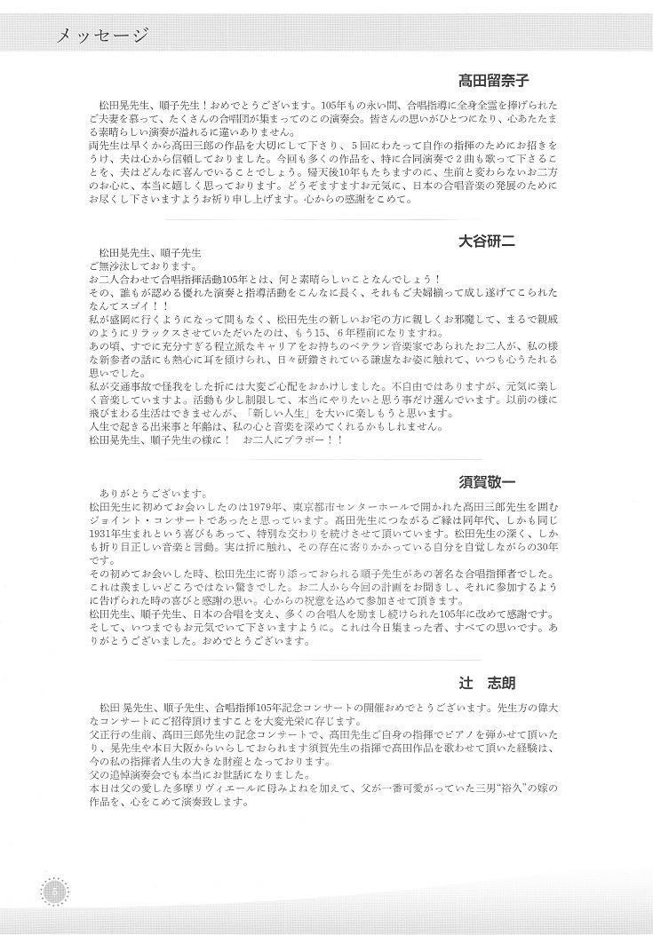 合唱指揮105年記念演奏会_c0125004_11521513.jpg