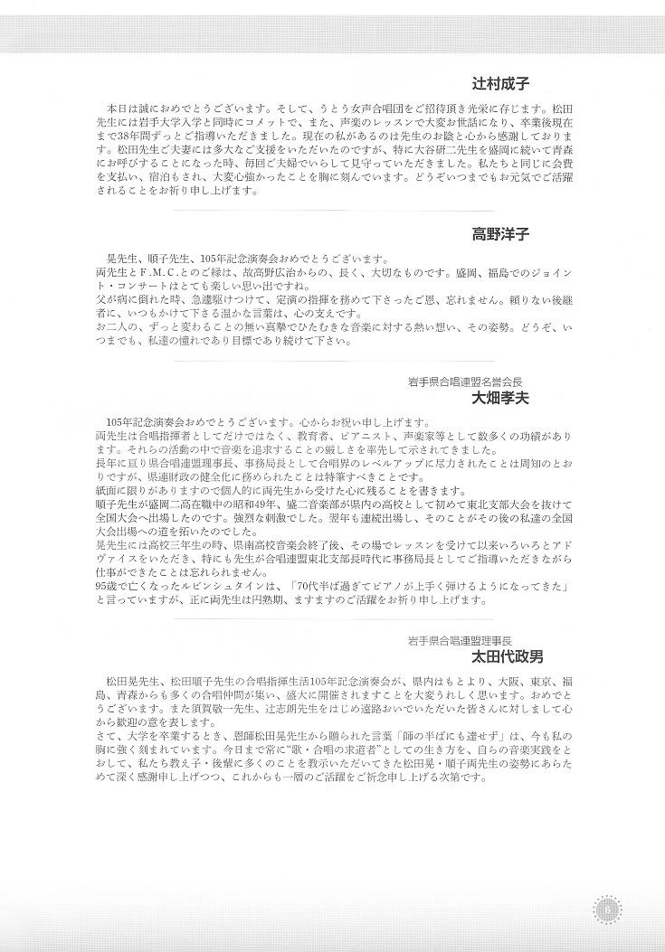 合唱指揮105年記念演奏会_c0125004_1152584.jpg