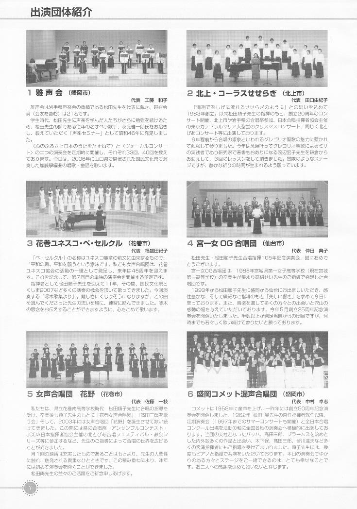 合唱指揮105年記念演奏会_c0125004_11531539.jpg