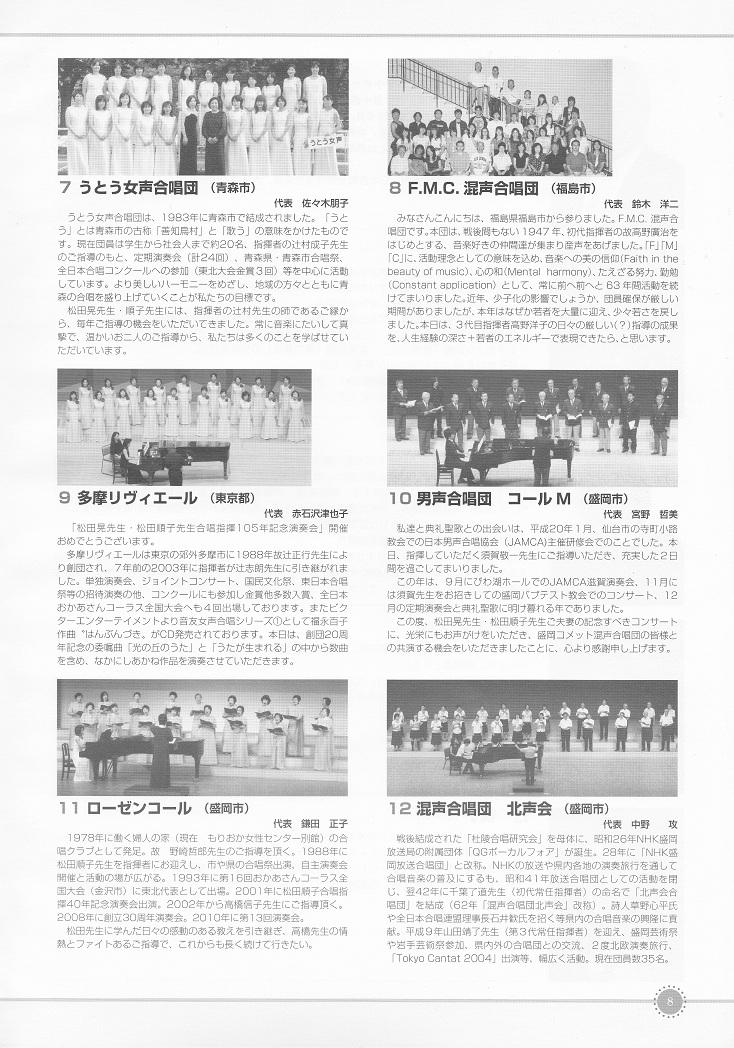 合唱指揮105年記念演奏会_c0125004_1153714.jpg