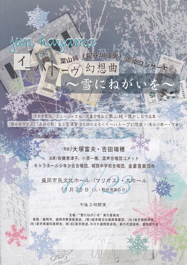 イーハトーブ幻想曲 《雪にねがいを》_c0125004_1223379.jpg