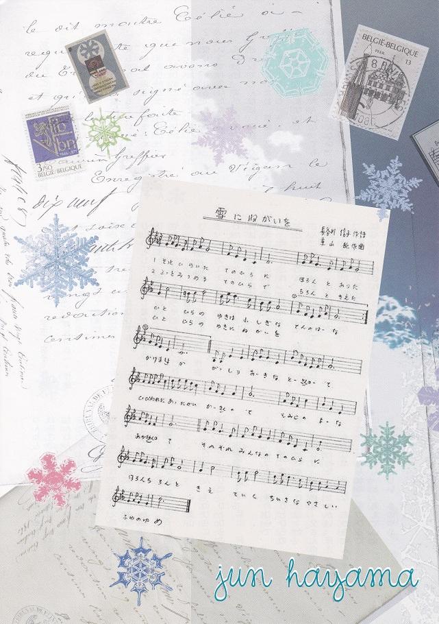 イーハトーブ幻想曲 《雪にねがいを》_c0125004_123853.jpg