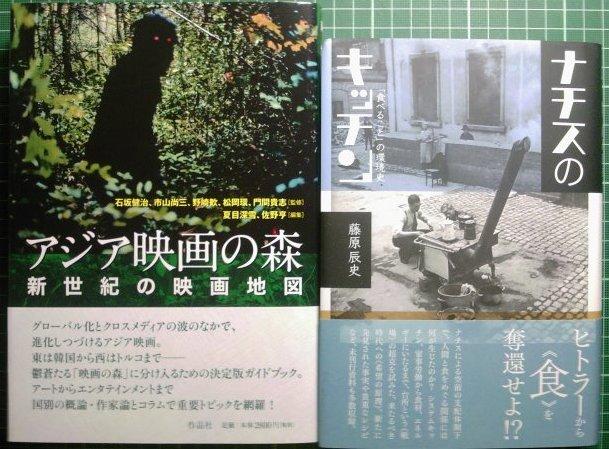 注目新刊:『ナチスのキッチン』『アジア映画の森』_a0018105_21311619.jpg