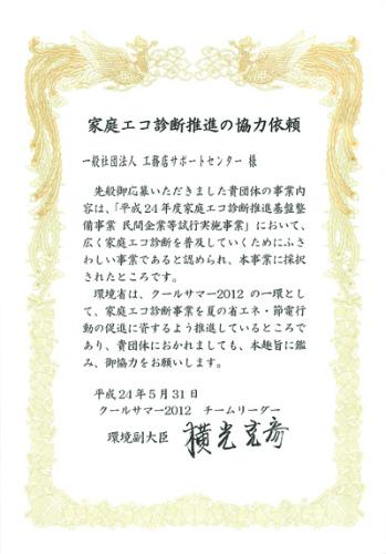 うちエコ診断_d0080906_11492797.jpg