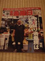 原発の再稼動は容認できない(泉田知事) by 週間金曜日_d0235522_22124773.jpg