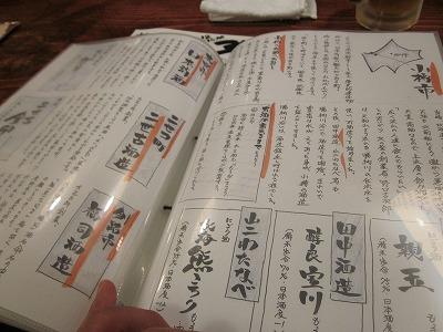 北海道産日本酒の殿堂!旭川に誕生!《炉端のユーカラ》! #tkamada_c0134029_1723324.jpg