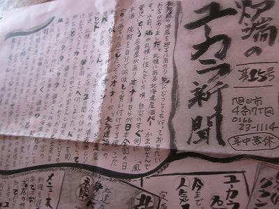 北海道産日本酒の殿堂!旭川に誕生!《炉端のユーカラ》! #tkamada_c0134029_17241748.jpg